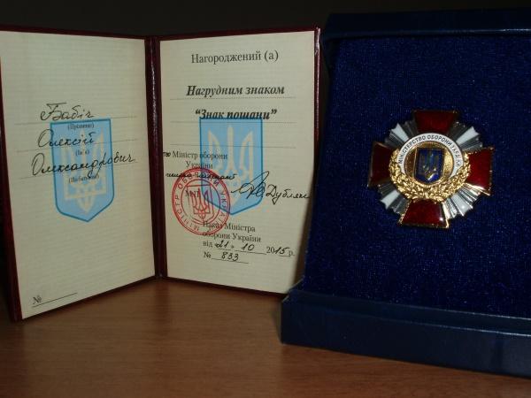 Закарпатських військових нагородили на передовій